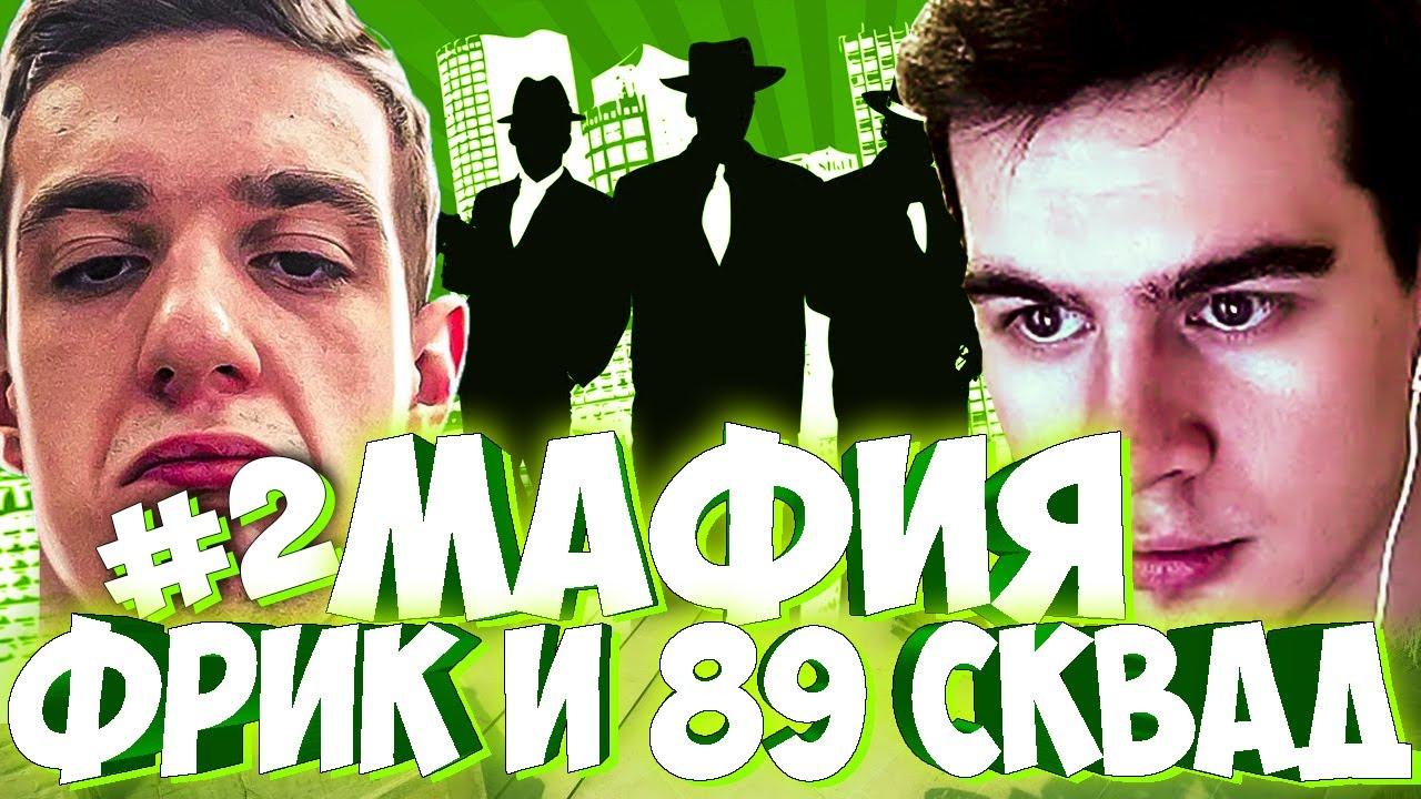 ЭВЕЛОН И БРАТИШКИН МАФИЯ 2 ИГРА / ФРИК СКВАД И 89 СКВАД В МАФИИ 2 ИГРА / БРИГАДА ТВИЧА