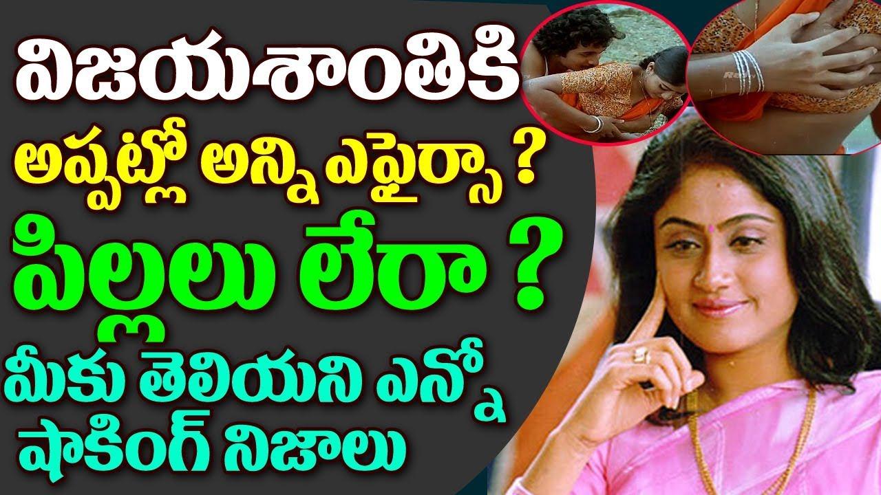 విజయశాంతి గురించి మీకు తెలియని నిజాలు Unknown Facts About ...Vijayashanthi Kids