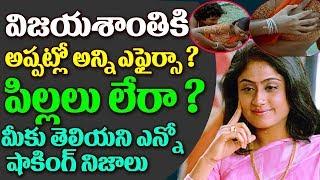 విజయశాంతి గురించి మీకు తెలియని నిజాలు Unknown Facts About Actress Vijayashanti Life Story, Affairs