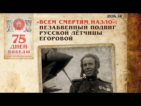 «Всем смертям назло»: Незабвенный подвиг русской лётчицы Егоровой