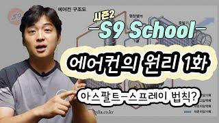[S9 School_시즌2] 필수로 알아두어야 할 원리…