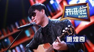 《开讲啦》 萧煌奇:黑暗世界里的歌手 20150411 | CCTV《开讲啦》官方频道 MP3