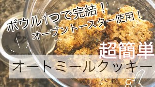 オートミールクッキー| shimaちゃんねるさんのレシピ