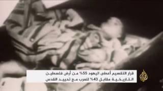 قرار التقسيم أعطى اليهود 55% من أرض فلسطين التاريخية