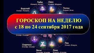 Гороскоп на неделю с 18 по 24 сентября 2017 года ♉