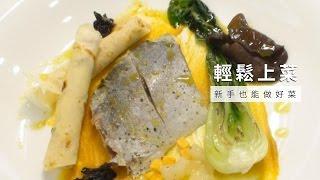 (台灣好食材 Cooking 13)  鹽花烤鮮魚,大人小孩一起同樂!!