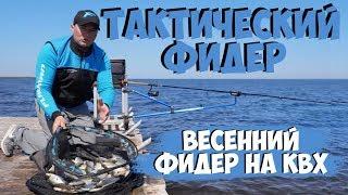 Рыбалка на фидер! Тактика ловли весной на водохранилище! Тактический фидер!