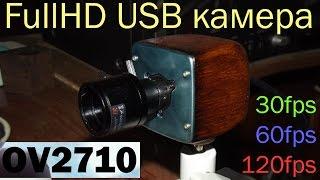 USB камера для микроскопа (FullHD@30fps OV2710)(Это обзор и доработка модуля USB камеры на базе матрицы OmniVision OV2710. Тестирование скорости с.емки и работы в..., 2016-01-29T05:48:02.000Z)