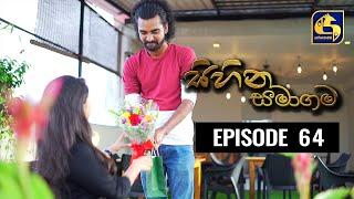 SIHINA SAMAGAMA Episode 64 ||''සිහින සමාගම'' || 28th August 2020 Thumbnail
