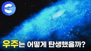 우주 탄생의 비밀, 빅뱅 이론