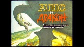 Диафильм Анс и Дракон /по мотивам латышских сказок/ 1989