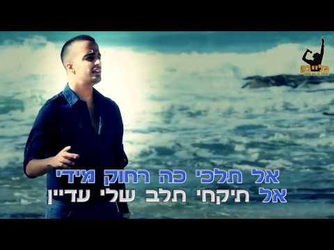 יוני מזרחי הלב קריוקי Yoni Mizrahi Karaoke