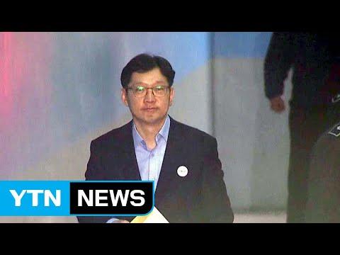 '댓글 조작' 김경수 2심 첫 공판 시작...재판부 이례적 당부 / YTN