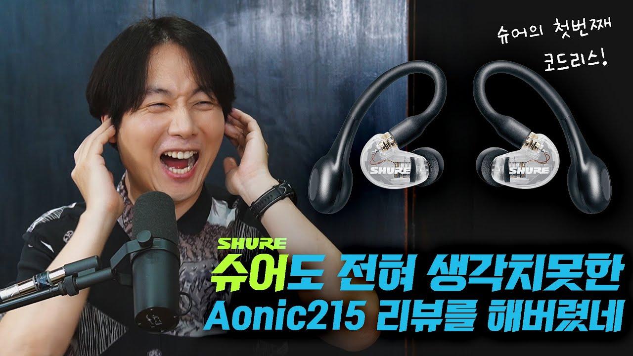 Download 슈어도 전혀 생각치못한 Aonic215 리뷰를 해버렸네?