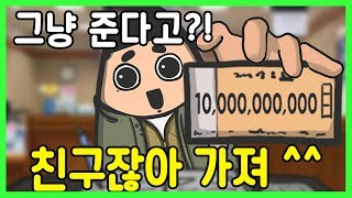 [Dynamic Theatre] We will 'just' give you ten million won|RedTomato