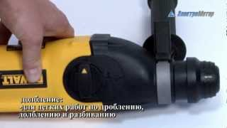 Перфоратор dewalt d25103k(Обзорное видео про перфоратор деволт модель d25103k от компании Электромотор, Киев. тел. 5-000-888., 2012-09-28T07:15:55.000Z)