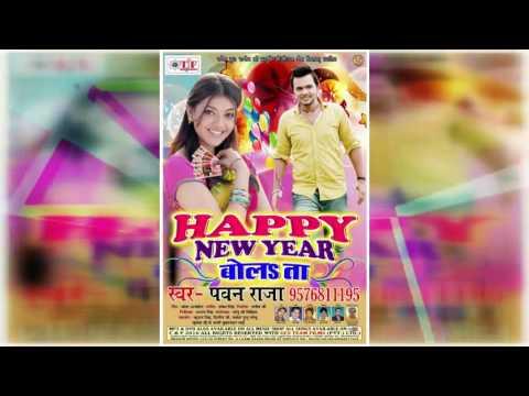 कहता इयरवा ऐ सखी HAPPY NEW YEAR || Oawan Raja || New Bhojpuri Lover Song || 2016
