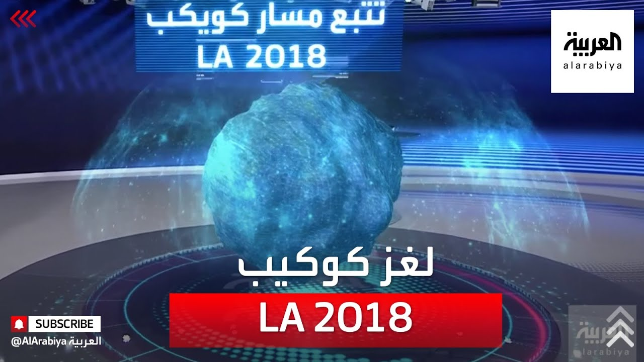العلماء يفكون لغز تحطم كويكب في صحراء كالاهاري 2018  - 22:58-2021 / 4 / 29