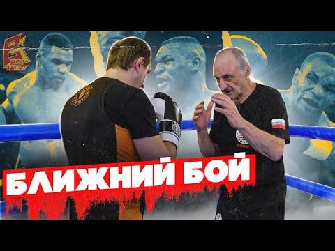 Как выходят из угла / Про технику Майка Тайсона / Ближний бой в боксе / Марк Мельцер