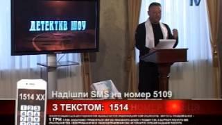 Детектив Шоу. Осінь 2012. 1-ша гра