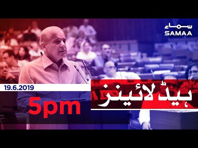 Samaa Headlines - 5PM -19 June 2019