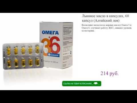 Льняное масло в капсулах, 60 капсул (Алтайский лен)