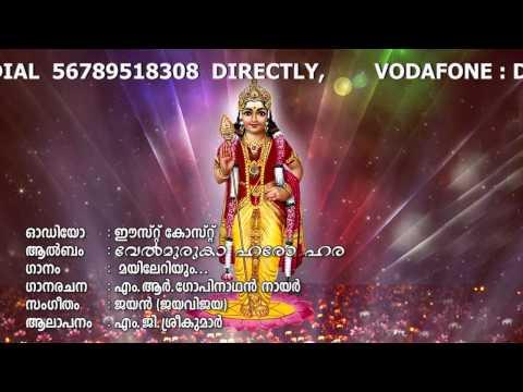 Vel Vel Muruga Haro Hara | Mayileriyum | M.G.Sreekumar | Hindu devotional Songs