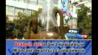 �������� ������. Kazakh Karaoke, ��������� �������