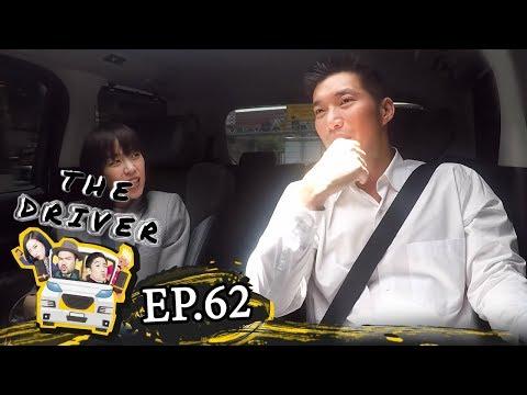 The Driver EP.62 - คุณเอก ธนาธร