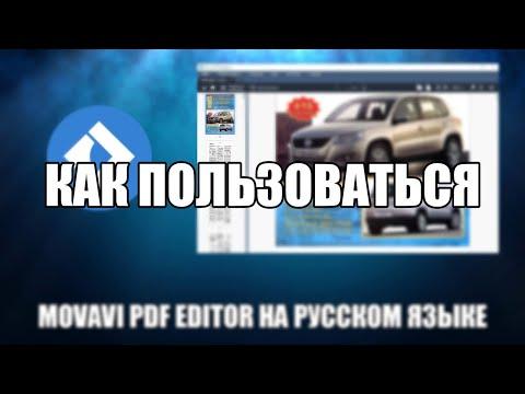 Movavi PDF Editor как пользоваться (Обзор программы Movavi PDF Editor на русском языке)