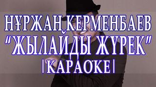 Нұржан Керменбаев - Жылайды жүрек |КАРАОКЕ|