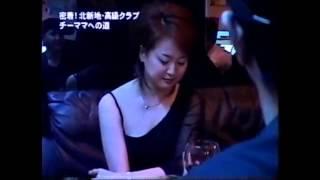 北新地 高級クラブ 「川」 thumbnail