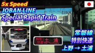 5x E531 常磐線 特別快速 上野発土浦行(北千住通過) 全区間 Special-Rapid on JOBAN LINE
