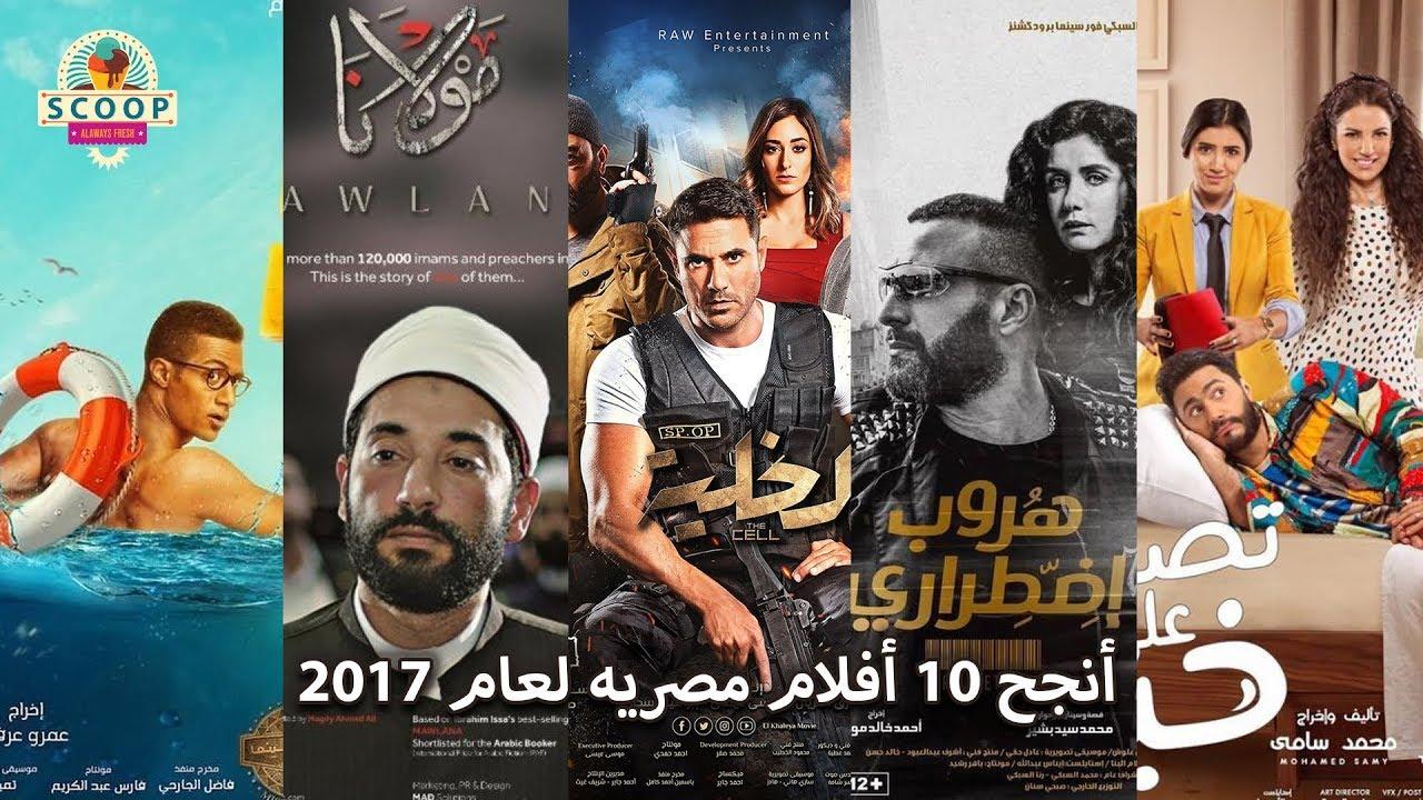 أنجح 10 أفلام مصريه لعام 2017 - YouTube