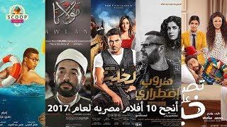 أنجح 10 أفلام مصريه لعام 2017