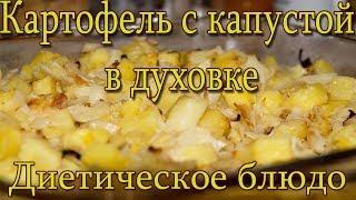 Картофель с капустой в духовке. Простой и быстрый рецепт