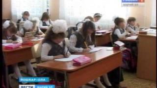 Вести Марий Эл - 8 ноября йошкар-олинская общеобразовательная школа № 20 будет отмечать юбилей