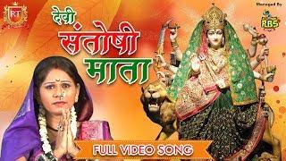 Devi Santoshi Maata   Marthi Sad Song   Jai Santoshi Maa HD Video Song 2018   RT Music