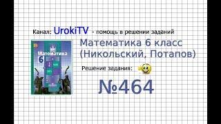 Задание №464 - Математика 6 класс (Никольский С.М., Потапов М.К.)
