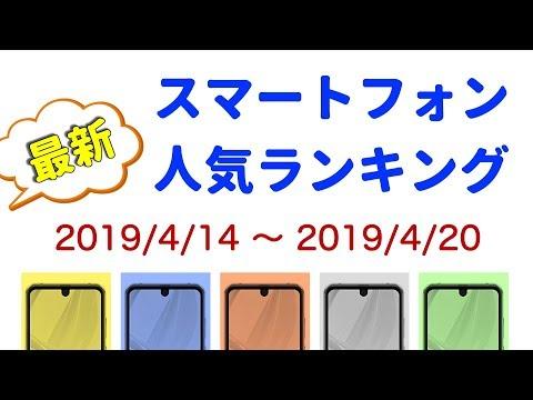 平成最後のスマホ【最新】人気ランキング 新型モデル発売直前のあのモデルが1位