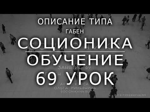 69 Соционика - обучающий курс. Занятие 69. Описание типа Габен