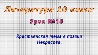 Литература 10 класс (Урок№18 - Крестьянская тема в поэзии Некрасова.)