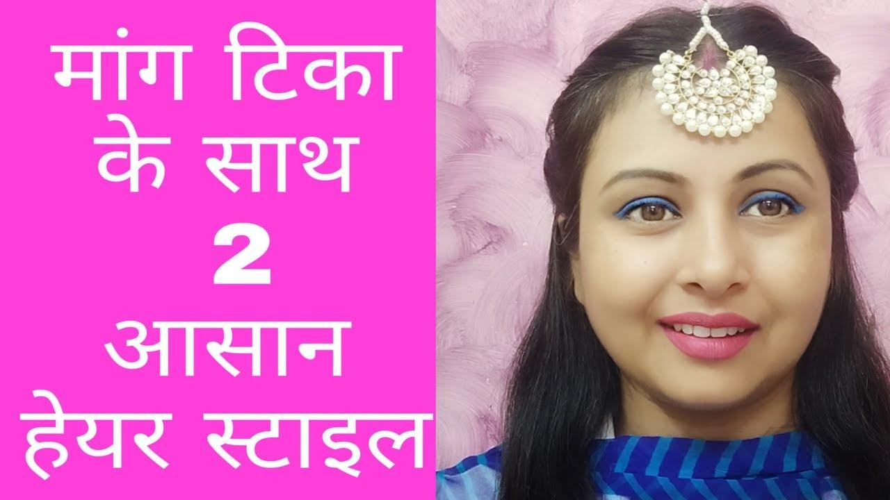 Hairstyle/करवा चौथ और दिवाली के लिए आसान हेयर स्टाइल Karwa Chauth  hairstyle at homekaurtips