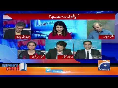 report card 8th november 2019  Mazhar Abbas | Kiya Wifaqi Hukumat Kai Intizaam Sambhalny ...