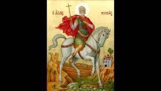 Παρακλητικός Κανόνας του Αγίου Μηνά