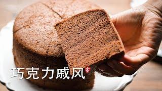 巧克力戚风蛋糕 Chocolate Chiffon Cake