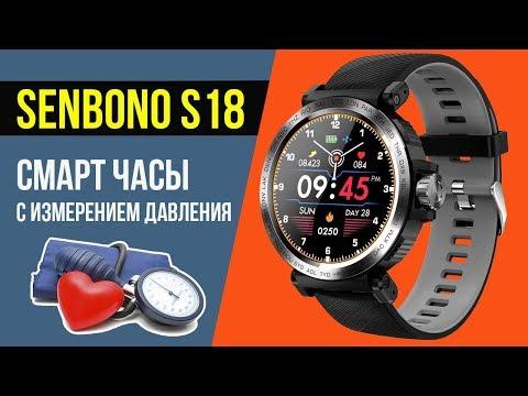 SENBONO S18 - СМАРТ ЧАСЫ с точным измерением давления!? + КОНКУРС!