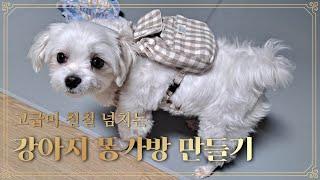 [미싱/재봉틀] 독학미싱 / 강아지 가방만들기 / 강아…