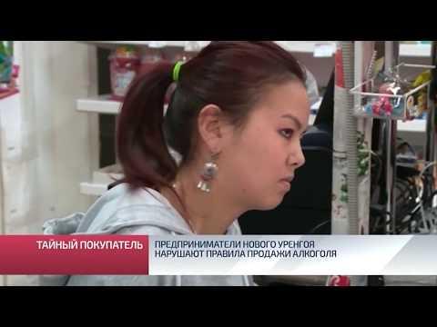 Предприниматели Нового Уренгоя нарушают правила продажи алкоголя