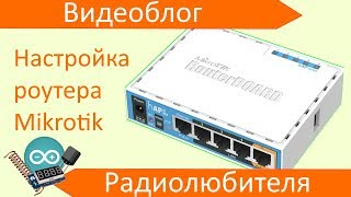 Налаштування роутера Mikrotik RB952Ui-5ac2nD для роботи в мережі Ростелеком